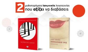 Δύο μυθιστορήματα Ιαπωνικής λογοτεχνίας που αξίζει να διαβάσεις