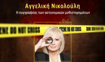Αγγελική Νικολούλη - Η συγγραφέας των αστυνομικών μυθιστορημάτων