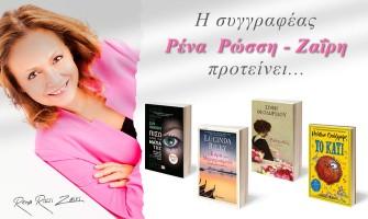Η συγγραφέας Ρένα  Ρώσση - Ζαΐρη μας προτείνει