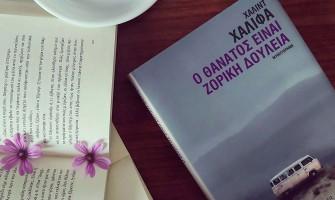 Ο θάνατος είναι ζόρικη δουλειά - Χάλιντ Χαλίφα