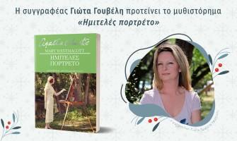 Η συγγραφέας Γιώτα Γουβέλη προτείνει το μυθιστόρημα «Ημιτελές πορτρέτο»