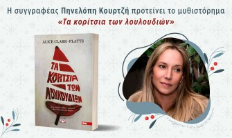 Η συγγραφέας Πηνελόπη Κουρτζή προτείνει το μυθιστόρημα «Τα κορίτσια των λουλουδιών»