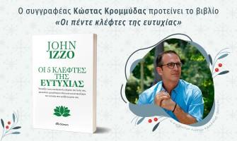 Ο συγγραφέας Κώστας Κρομμύδας προτείνει το βιβλίο «Οι πέντε κλέφτες της ευτυχίας»