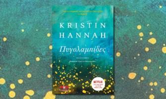 Πυγολαμπίδες - Kristin Hannah