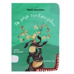 Τα μήλα των Εσπερίδων-Μυθολογικά παραμύθια
