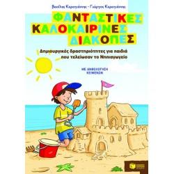 Φανταστικές καλοκαιρινές διακοπές – Δημιουργικές δραστηριότητες για παιδιά που τελείωσαν το Νηπιαγωγείο