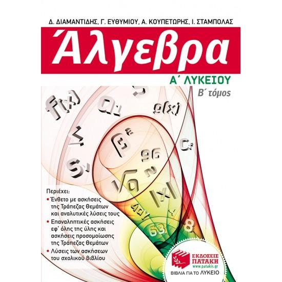 Άλγεβρα Α΄ Γενικού Λυκείου, β΄ τόμος