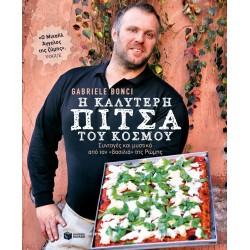 Η καλύτερη πίτσα του κόσμου: Συνταγές και μυστικά από τoν «βασιλιά» της Ρώμης