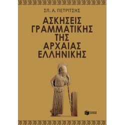 Ασκήσεις γραμματικής της αρχαίας ελληνικής