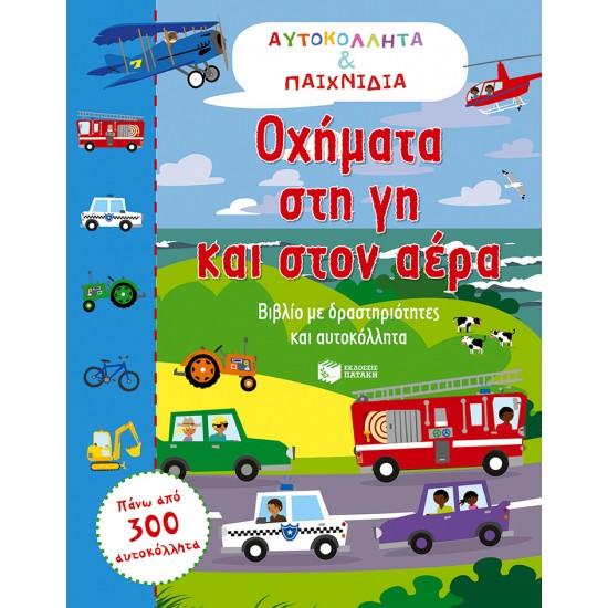 Οχήματα στη γη και στον αέρα