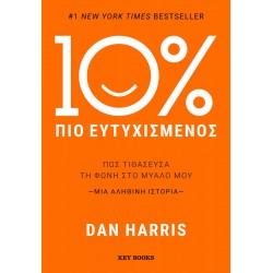 10% Πιο Ευτυχισμένος - Πώς τιθάσευσα τη φωνή στο μυαλό μου