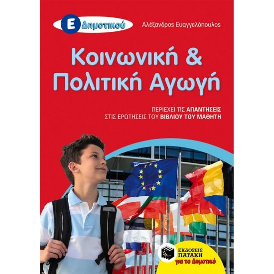 Κοινωνική και Πολιτική Αγωγή Ε΄ Δημοτικού (αναμορφωμένη έκδοση)