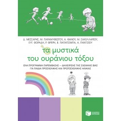 Τα μυστικά του ουράνιου τόξου - Ένα πρόγραμμα παρέμβασης - διαχείρισης της σχολικής βίας για παιδιά προσχολικής και πρωτοσχολικής ηλικίας