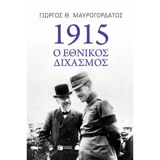 1915: Ο ΕΘΝΙΚΟΣ ΔΙΧΑΣΜΟΣ