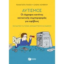 Αυτισμός - Οι άγραφοι κανόνες κοινωνικής συμπεριφοράς για εφήβους (με οδηγίες για γονείς, εκπαιδευτικούς και ειδικούς)