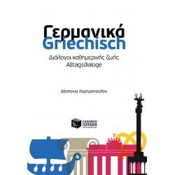Γερμανικά-Griechisch -  Διάλογοι καθημερινής ζωής - Alltagsdialoge