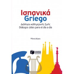 Ισπανικά-Griego Διάλογοι καθημερινής ζωής - Diálogos útiles para el día a día