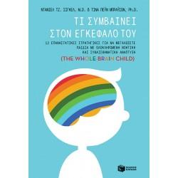 Τι συμβαίνει στον εγκέφαλό του - 12 επαναστατικές στρατηγικές για να μεγαλώσετε παιδιά με ολοκληρωμένη νοητική και συναισθηματική ανάπτυξη (The Whole-Brain Child)