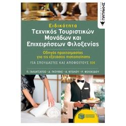 Ειδικότητα «Τεχνικός Τουριστικών Μονάδων και Επιχειρήσεων Φιλοξενίας»