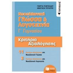 Νεοελληνική Γλώσσα & Λογοτεχνία Γ΄ Γυμνασίου - Κριτήρια αξιολόγησης