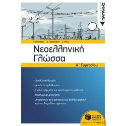 Νεοελληνική Γλώσσα Α΄ Γυμνασίου (νέα έκδοση)