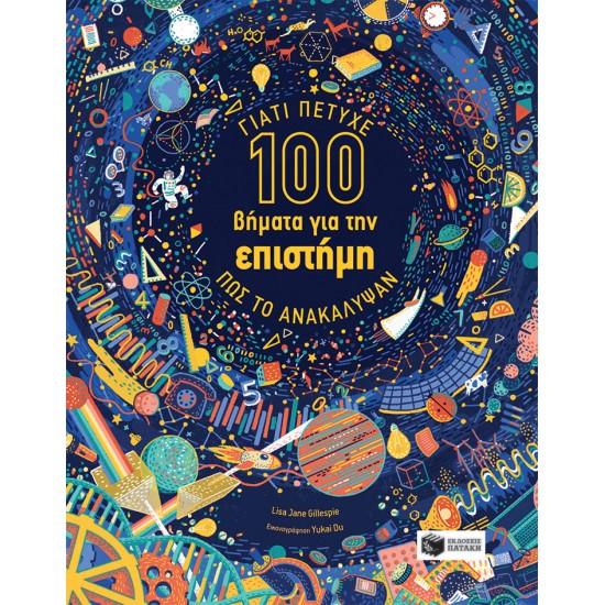 100 βήματα για την επιστήμη. Γιατί πέτυχε. Πώς το ανακάλυψαν