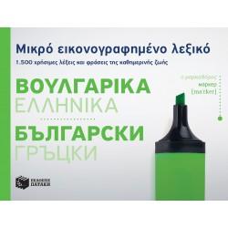Μικρό εικονογραφημένο λεξικό: Βουλγαρικά-ελληνικά