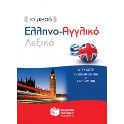 Το μικρό Ελληνο-Αγγλικό λεξικό (δ΄ έκδοση)