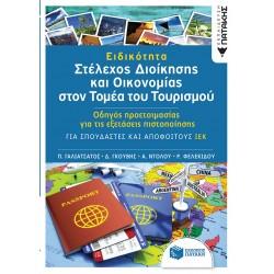 Ειδικότητα «Στέλεχος διοίκησης και Οικονομίας στον τομέα του Τουρισμού»