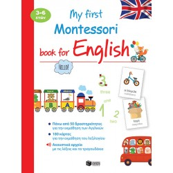 My first Montessori book for English (3-6 ετών)