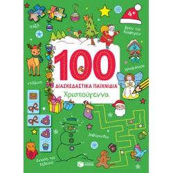 Χριστούγεννα (Σειρά: 100 διασκεδαστικά παιχνίδια)