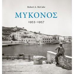 Μύκονος 1955-1957