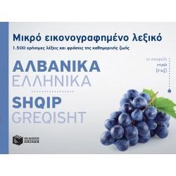 Μικρό εικονογραφημένο λεξικό: Αλβανικά-Ελληνικά