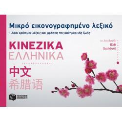 Μικρό εικονογραφημένο λεξικό: Κινεζικά-Ελληνικά