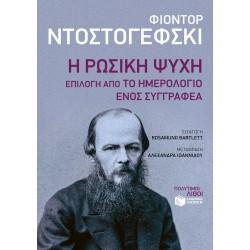 Η ρωσική ψυχή: Επιλογή από το Ημερολόγιο ενός Συγγραφέα