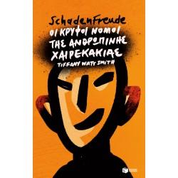Schadenfreude: Οι κρυφοί νόμοι της ανθρώπινης χαιρεκακίας