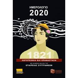 Εβδομαδιαίο Ημερολόγιο 2020: Λογοτεχνία & Επανάσταση