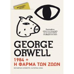 1984 // Η φάρμα των ζώων (Pocket)