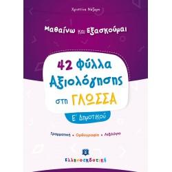 42 Φύλλα Αξιολόγησης στη Γλώσσα Ε΄ Δημοτικού