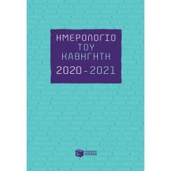 Ημερολόγιο του Καθηγητή 2020-2021