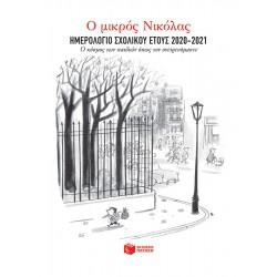 Ο μικρός Νικόλας - Ημερολόγιο σχολικού έτους 2020-2021 - Ο κόσμος των παιδιών όπως τον ονειρευόμαστε