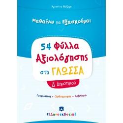 54 Φύλλα Αξιολόγησης στη Γλώσσα Δ΄ Δημοτικού