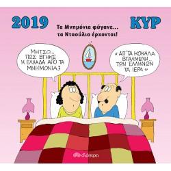 Κυρ 2019 - Τα Μνημόνια φύγανε... τα Νταούλια έρχονται!