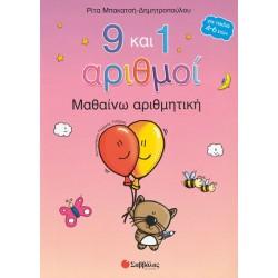 9 και 1 αριθμοί:Μαθαίνω αριθμητική