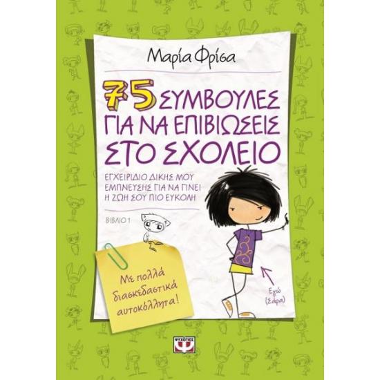 75 ΣΥΜΒΟΥΛΕΣ ΓΙΑ ΝΑ ΕΠΙΒΙΩΣΕΙΣ ΣΤΟ ΣΧΟΛΕΙΟ