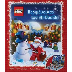 LEGO: ΠΕΡΙΜΕΝΟΝΤΑΣ ΤΟΝ ΑΪ-ΒΑΣΙΛΗ