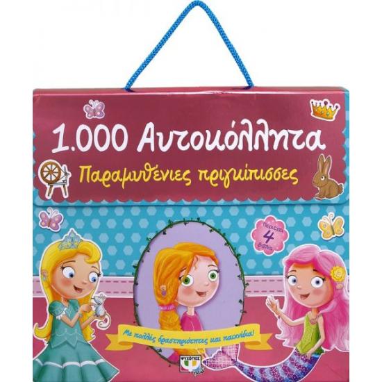 1000 ΑΥΤΟΚΟΛΛΗΤΑ: ΠΑΡΑΜΥΘΕΝΙΕΣ ΠΡΙΓΚΙΠΙΣΣΕΣ