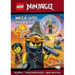 LEGO NINJAGO: ΜΕΣΑ ΑΠO ΤΗ ΦΩΤΙΑ
