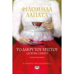 Η ΤΡΙΛΟΓΙΑ ΤΗΣ ΔΙΑΣΠΟΡΑΣ 2 - ΤΟ ΔΑΚΡΥ ΤΟΥ ΧΡΙΣΤΟΥ. LACRYMA CHRISTI