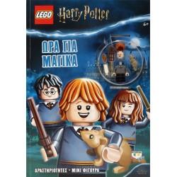 LEGO HARRY POTTER: ΩΡΑ ΓΙΑ ΜΑΓΙΚΑ